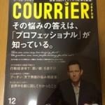 人生の悩みの相談を、COURRiER Japon