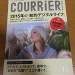 様々なデジタルな生活のヒントが盛りだくさんだった「COURRiER Japon 2015年1月号」