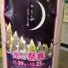 『光の祭典2014』演出がスタート!?(上)