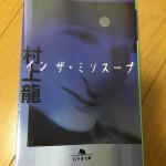 学生の頃に読みたかったなっと思わせる一冊だけど、ちょっとエグイ……のがちょっと、小説『イン ザ・ミソスープ』(村上 龍)