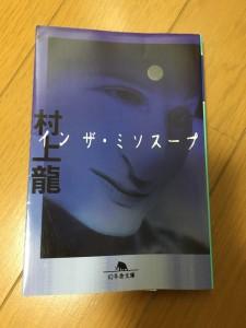 小説『イン ザ・ミソスープ』(村上 龍)