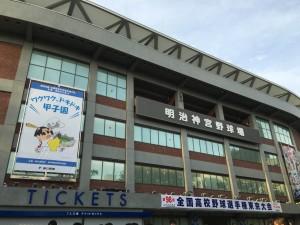 今年も始まった!? 夏の甲子園2016~東京大会の開会式~(上)2