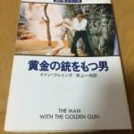発想が面白く緊張感溢れた展開で読めた『黄金の銃を持つ男』(イァン・フレミング)