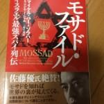 ノンフィクションを物語のように読める、『モサド・ファイル イスラエル最強スパイ列伝』(マイケル・バー=ゾウハー&ニシム・ミシャル)