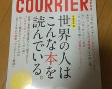 外国人が語る日本社会のメリット・デメリットが面白かった、『COURRiER Japon(2015年2月号)』