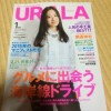 福井をPRする雑誌