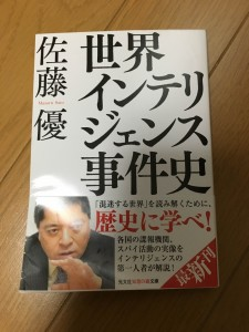 『世界インテリジェンス事件史』(佐藤 優)