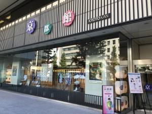 京都と北海道のアンテナショップに行ってきました。2