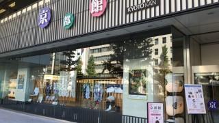 京都と北海道のアンテナショップに行ってきました。