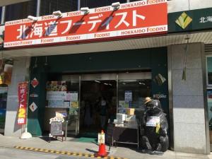 京都と北海道のアンテナショップに行ってきました。3