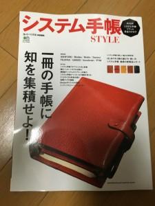 雑誌「システム手帳STYLE」