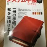 思わず買っちゃいました、雑誌「システム手帳STYLE」(笑)