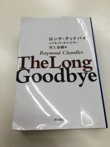 小説『ロング・グッドバイ』(レイモンド・チャンドラー)