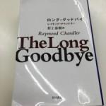 独特な雰囲気の主人公とじっくり読ませる構成で読み入った、小説『ロング・グッドバイ』(レイモンド・チャンドラー)