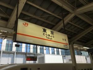 夏の甲子園2016~いざ! 東京から兵庫へ~(1)24
