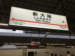 夏の甲子園2016~いざ! 東京から兵庫へ~(1)26