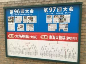 夏の甲子園2016~いざ! 東京から兵庫へ~(1)14