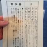 東京での初詣に、浅草寺に行ってきました