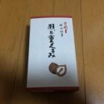 福井のお土産はこれがお気に入りです!