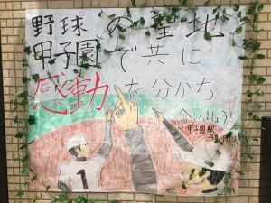 夏の甲子園2016~いざ! 東京から兵庫へ~(1)2