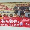 日本各地の駅弁が勢揃い!? 「第50回 元祖 有名駅弁と全国うまいもの大会」