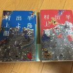 人生、社会、平和などなどを考えさせられる物語で楽しめた、小説『半島を出よ(上・下)』(村上 龍)