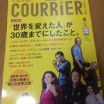4月号のCOURRiER Japon