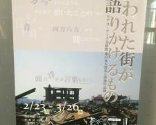 震災を通したメッセージを伝えた、写真展「失われた街が語りかけるもの」