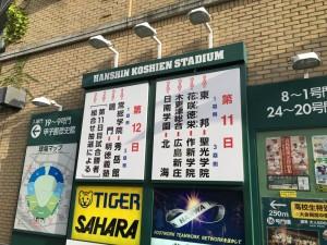 夏の甲子園2016~きっちり抑えた聖光学院、3回戦「東邦 - 聖光学院」~(13)4