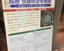 万年筆祭りが日本橋で盛り上がりました