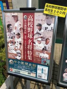 夏の甲子園2016~甲子園歴史館~(21)6