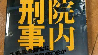 今度は警察の外(病院)から事件を解決する、新たな主人公シリーズ、小説『院内刑事』(濱 嘉之)