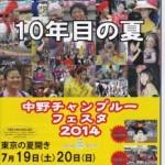 エイサーの踊りで笑顔になる、「中野チャンプルーフェスタ2014」