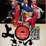 今年も熱かった活気な踊り、「原宿表参道元気祭 スーパーよさこい2014」