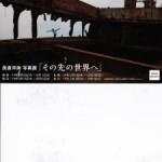 自分達の伝統を大切にしつつ生活している姿を感じた、長倉洋海写真展「その先の世界へ」