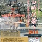 武者行列が練り歩いた「町田時代祭り2014」