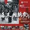 幕末の志士・奇兵隊パレードが商店街を賑わした「第23回 萩・世田谷幕末維新祭り」(上)