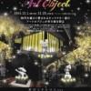 落ち着いた雰囲気に華やかさ鮮やかさも盛り込まれた『Bright Christmas 2014』(4)
