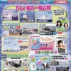 迫力があった水の消防ページェント、「第67回 東京みなと祭」(上)