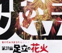 東京の花火がスタート!? 「第37回 足立の花火」から始まります!!