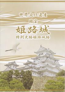 姫路城(下)(5)