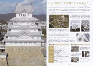 姫路城(下)(6)