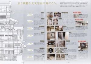 姫路城(下)(7)