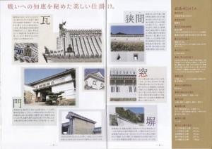 姫路城(下)(37)