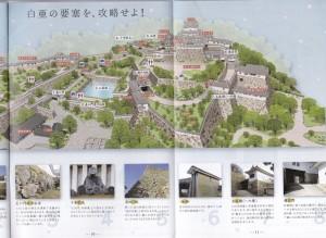 姫路城(下)(10)