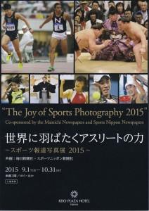 写真展「世界に羽ばたくアスリートの力~スポーツ報道写真展 2015~」(3)