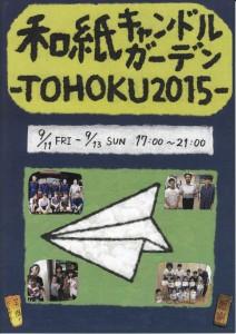 「和紙キャンドルガーデン -TOHOKU 2015-」(18)