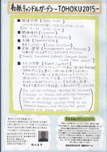 「和紙キャンドルガーデン -TOHOKU 2015-」(19)