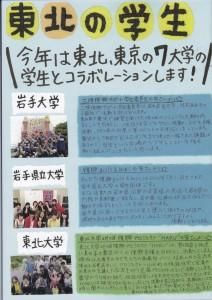 「和紙キャンドルガーデン -TOHOKU 2015-」(21)