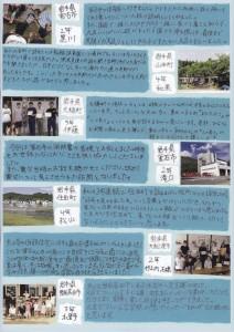 「和紙キャンドルガーデン -TOHOKU 2015-」(24)